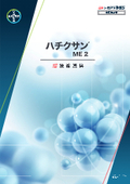 【ハチクサンME 2】技術資料