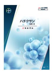 【ハチクサンME 2】技術資料 表紙画像