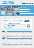 【協働ロボット導入事例】GKNドライブラインジャパン株式会社様