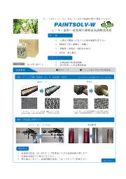 植物性インキ・塗料・接着剤用溶解液(水溶液) PAINTSOLV-W 表紙画像