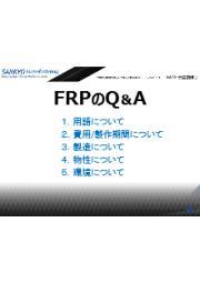 【無料プレゼント!】『FRPのQ&A集』 表紙画像