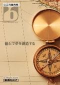 磁石製品カタログ【2019年度】 表紙画像