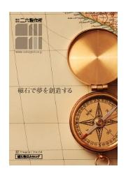 磁石製品カタログ【2020年度】 表紙画像