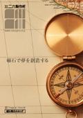 磁石製品カタログ【2020年度】
