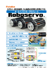 Roboservoシリーズ 製品資料 表紙画像