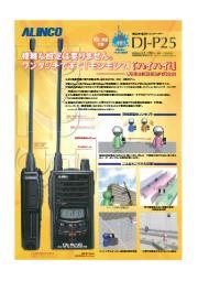 【最大2人同時通話】特定小電力トランシーバー DJ-P25 表紙画像