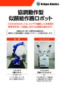 協調動作型 似顔絵作画ロボット
