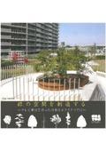 エクステリア 緑の空間を創造する 屋上緑化例