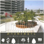 エクステリア 緑の空間を創造する 屋上緑化例 表紙画像
