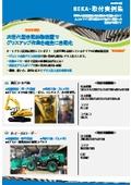 BEKAMAX 取付事例集 -ショベル、地盤改良機、環境機械、他 表紙画像