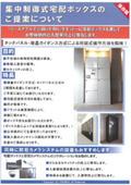【ご提案】集中制御式宅配ボックス