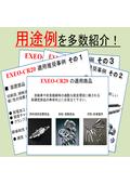 マルテンサイト系ステンレス鋼『EXEO-CR20』用途事例紹介資料