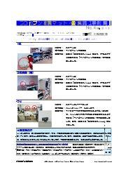 《プロセブン耐震金具・マット 施工事例集 No.4》 民間病院での施工事例(3)リハビリ室 表紙画像