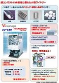 ダイシング・幅広ピッチ加工用ワイヤソー『UD-150』 表紙画像