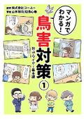 マンガでわかる!『鳥害対策(1)剣山・ワイヤー基本編』