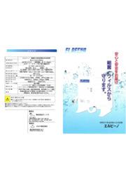 微酸性次亜塩素酸水生成装置『エルビーノ』 表紙画像