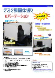 段ボールパーテーション デスク用 Eパーテーション 表紙画像