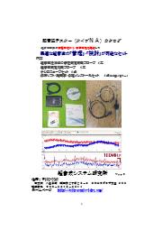 超音波の音圧測定解析システム(オシロスコープ100MHzタイプ) 表紙画像