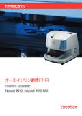 Nicolet iN10 顕微 FT-IR 表紙画像