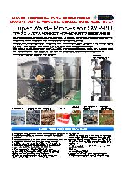 燃やさない、煙や有害ガス排出無し、燃料不要、二酸化炭素削減、地球温暖化防止効果のある、磁石熱有機廃棄物磁石熱分解装置SWP-80 表紙画像