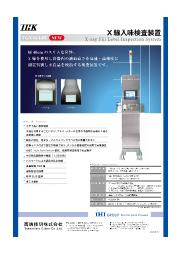 X線入味検査装置『TGX10-14B』 表紙画像