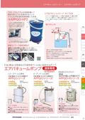 エアバキュームクリーナー エアバキュームポンプ(液体専用) APPQ/APPQO/APPQO-H/APPQO-HP2シリーズ 表紙画像