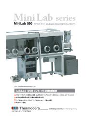 ★☆【MiniLab-090】フレキシブル薄膜実験装置★☆ 表紙画像