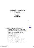 【事例資料】波形解析装置『conandesse(コナンデッセ)』の応用事例集