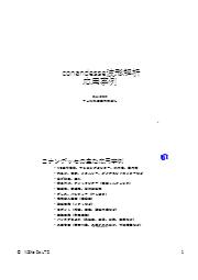 【事例資料】波形解析装置『conandesse(コナンデッセ)』の応用事例集 表紙画像