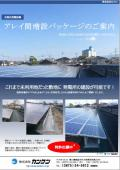【発電容量25%UP!】アレイ間増設パッケージ「ミニソーラー」