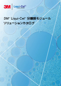 3M(TM)Liqui-Cel(TM)分離膜モジュール 表紙画像