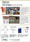 軟弱・変形地面再現モジュール「AGX Terrain」製品カタログ