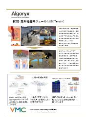 軟弱・変形地面再現モジュール「AGX Terrain」製品カタログ 表紙画像
