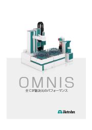 電位差自動滴定装置OMNISカタログ 1(5種類の滴定を同時に測定) 表紙画像