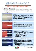 汎用ゴムへのテクニカルコーティング『MEシリーズ』 表紙画像