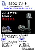 製品資料『高トルク対応型圧入式インサートボルト SSOOボルト』