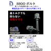 SSOOボルト1.0.jpg