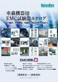 EMC試験機器カタログ2021-22(自動車・車載機器向け)