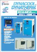冷却水配管が不要の空冷式チラー(屋外型)『MCAシリーズ』 表紙画像