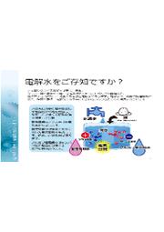 【導入事例集】電解水の利用 表紙画像