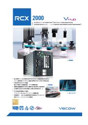 Vecow社 GPU搭載可能なBox PC RCX2000 表紙画像