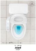 トイレ用消臭洗浄剤『インタンク』