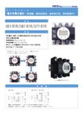 【カタログ】電子式電力量計『U51-S1R』『U61-S1R』『U71-S1R』 表紙画像
