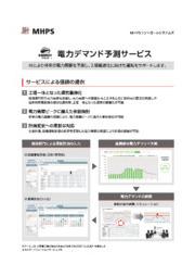 電力デマンド予測サービス カタログ 表紙画像