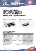 『小型リニア超音波モータ』製品資料