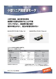 『小型リニア超音波モータ』製品資料 表紙画像