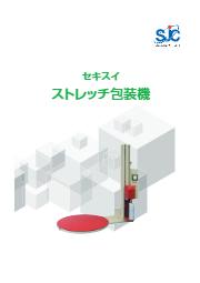 ストレッチ包装機『積水樹脂 ストレッチ包装機・専用オプション製品』カタログ 表紙画像