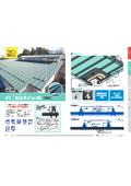 縦葺き屋根『富士ライン55』