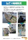 IoTで地域防災 表紙画像