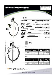 ポンプパッケージ5(濃縮酸&アルカリ流体移送用流量計付き電動式ドラムポンプ) 表紙画像